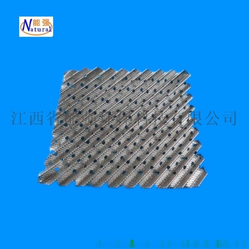 孔板波纹填料 江西能强金属规整填料厂家直销