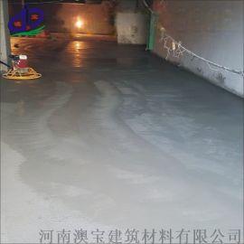 澳宝防尘,防起砂,混泥土固化剂地坪