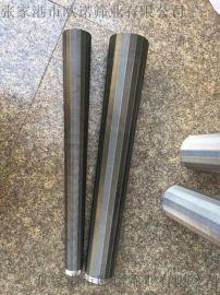 不锈钢绕丝锥形筛管 过滤筛管 化工/食品/石油