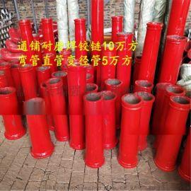 厂家直销三一泵车配件通铺高络超耐磨焊接变径管质保5-6万方