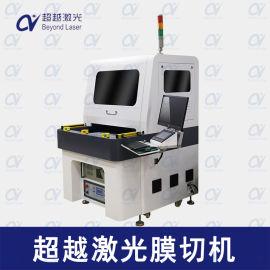 超越激光 fpc激光切割机 专业激光膜切机