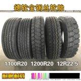 德轮轮胎 1200R20 1100R20 全钢轮胎