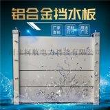 防汛挡水板厂家/铝合金防汛板/挡水板