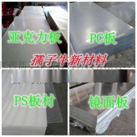 广州亚克力镜面板亚克力板材PS板厂家