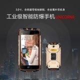 本安型工业级智能防爆手机UNICORN8