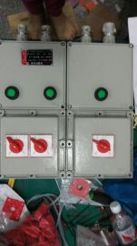 防爆断路器空气开关电源箱防爆照明配电箱