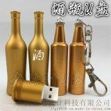 酒瓶U盤 酒瓶優盤
