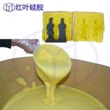耐磨模具硅胶 广东红叶HY模具硅胶