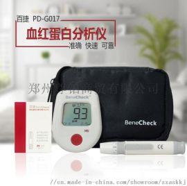 百捷血红蛋白检测仪PD-G017