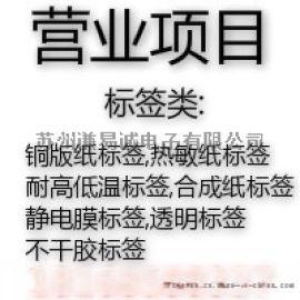 蘇州銅版紙標籤|蘇州熱敏紙標籤|蘇州不幹膠標籤