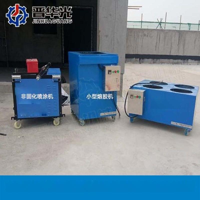 湖南岳阳非固化熔胶机非固化防水施工设备