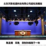 4K真三维虚拟演播室系统建设方案