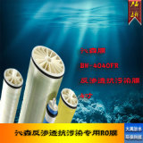 BW-4040FR沁森反渗透RO膜抗污染