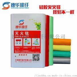 穗华硅胶涂层灭火毯1M1.5M防火毯橙黄灰硅胶毯
