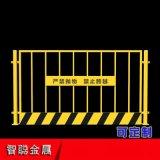 吉林工地基坑防护栏@四平工地护栏厂家@建筑护栏网