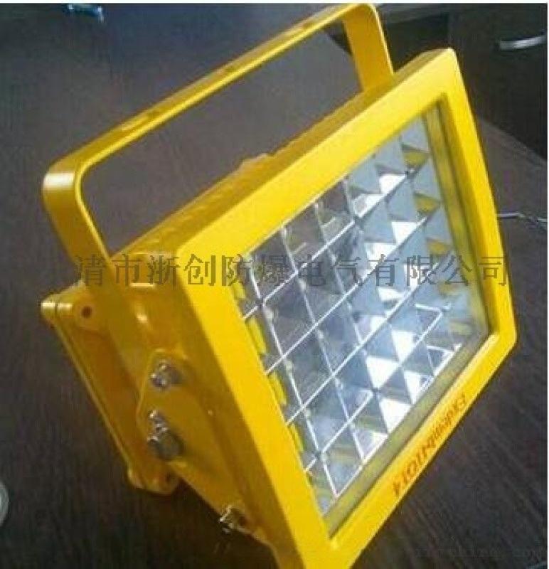 壁式支架安装LED防爆泛光灯