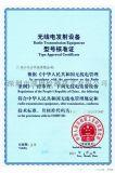 SRRC型号核准证/SRRC资料