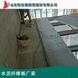 Loft閣樓板-歐拉德水泥纖維板廠家定製