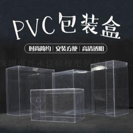 PVC盒 塑料盒 透明塑料通用包装折盒 可加工定制