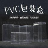 PVC盒 塑料盒 透明塑料通用包裝摺盒 可加工定製