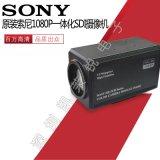 包邮原装索尼SONY百万高清SDI一体化摄像机FCB-CH6500 FCB-EH6500