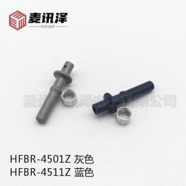 安华高光纤头HFBR-4511Z 4501Z
