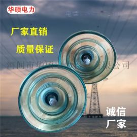 专业生产草帽型玻璃绝缘子 LXP-100
