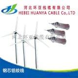河北环亚 钢芯铝绞线185/10 厂家直销