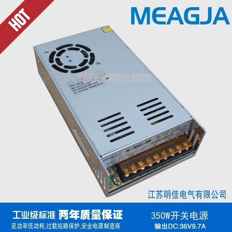 明佳MEAGJA 350W开关电源36V9.7A 直流电机电源 S-350-36