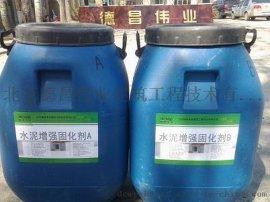 水泥增强固化剂|增强补强固化剂|密封硬化剂