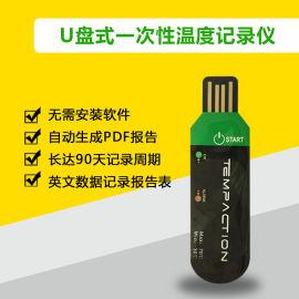U盘式温度记录仪一次性数据自动记录仪