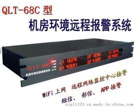 QLT-68C型机房动环WIFI报警系统