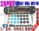 藍牙MP3解碼器M011車載藍牙模組音響DIY改裝藍牙板