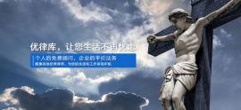 哪里有服务好的北京企业法务服务认准优律库品牌