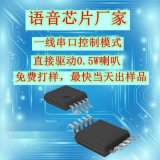 语音芯片 8脚OTP 高音质 单片机控制