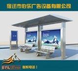 《供应》常规不锈钢公交站台、不锈钢公交站台灯箱