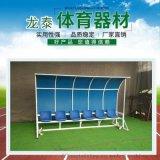 体育场临时观众坐席 足球体育场防护棚