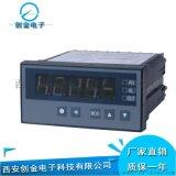 5位數顯壓力錶 智慧數顯壓力控制器液位控制器