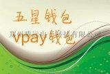 五星钱包/vpay钱包区块链钱包系统源码专业开发