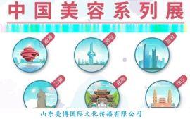 【隆重推出】2020年鄭州美博會(zhengzhou.2020)