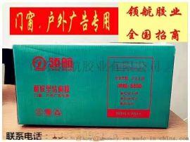 9600结构胶中性硅酮耐候胶门窗外墙防水胶