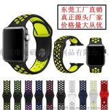 蘋果矽膠透氣多孔雙色錶帶