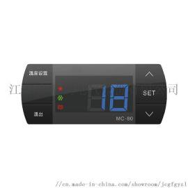 机柜空调、冷水机或油冷机的温度控制器MC-80