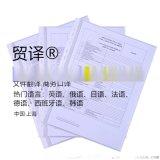 英语商务合同文件翻译公司