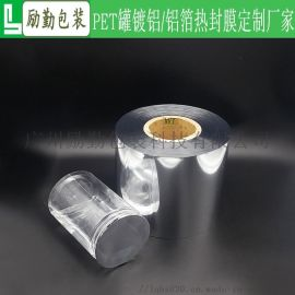 PET瓶铝箔封口膜 辣椒罐热封膜 塑料瓶罐封口膜
