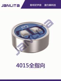 超强抗麦克风 传声器 4015咪头(mic)
