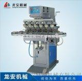 LA-600C 6色转盘移印机 运输带多色移印机