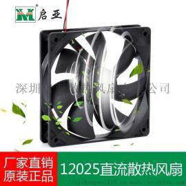 12025直流散热风扇 工业设备风扇 新能源风扇