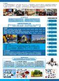第二十九届越南国际贸易博览会