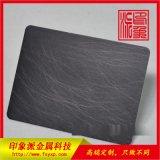 印象派304手工乱纹黑古铜不锈钢装饰板
